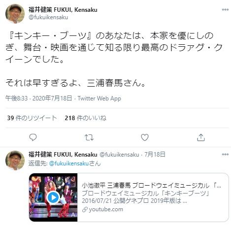 福井健策さん Twitterにて