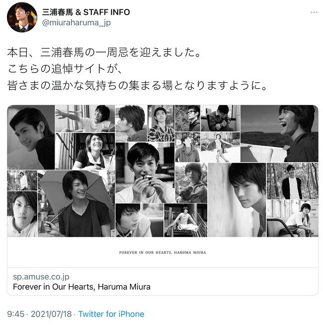 三浦春馬 & STAFF INFO @miuraharuma_jp