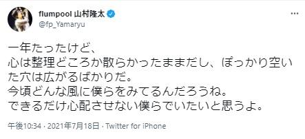 フランプール山村隆太さん Twitter