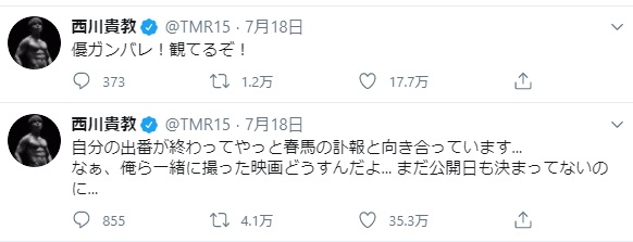 西川貴教さん Twitterより