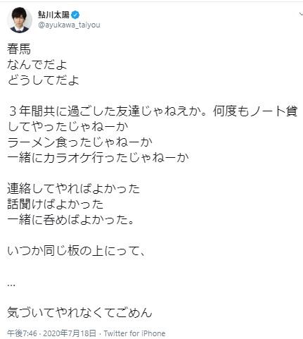 鮎川太陽さん Twitterより