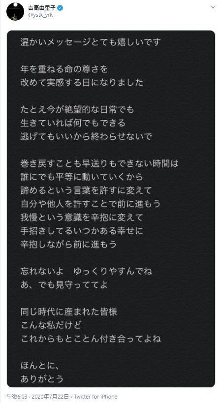 吉高由里子さん Twitterより