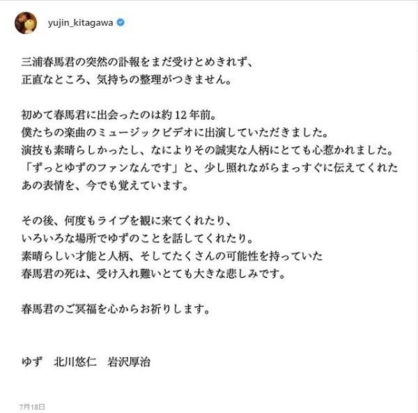 ゆず・北川悠仁さん Instagramより