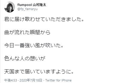 flumpool 山村隆太さん Twitterより