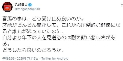 八嶋智人さん Twitterより