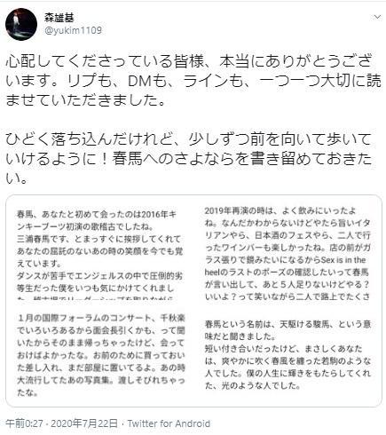 森雄基さん Twitterより