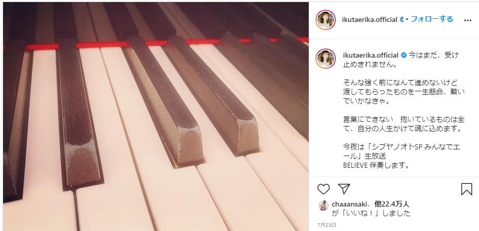 生田絵梨花さん Instagramより