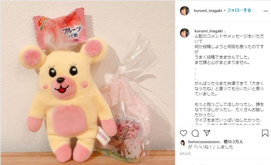 稲垣来泉ちゃん Instagramより