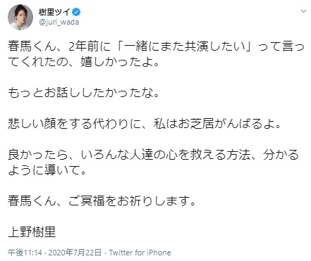 上野樹里さん Twitterより