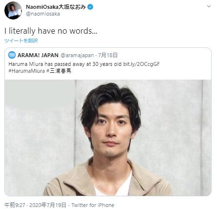 大坂なおみさん Twitterより