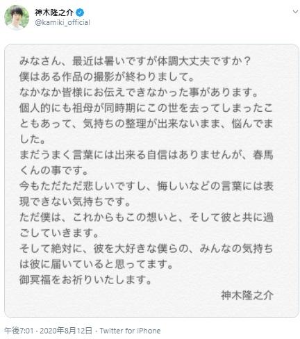 神木隆之介さん Twitterより