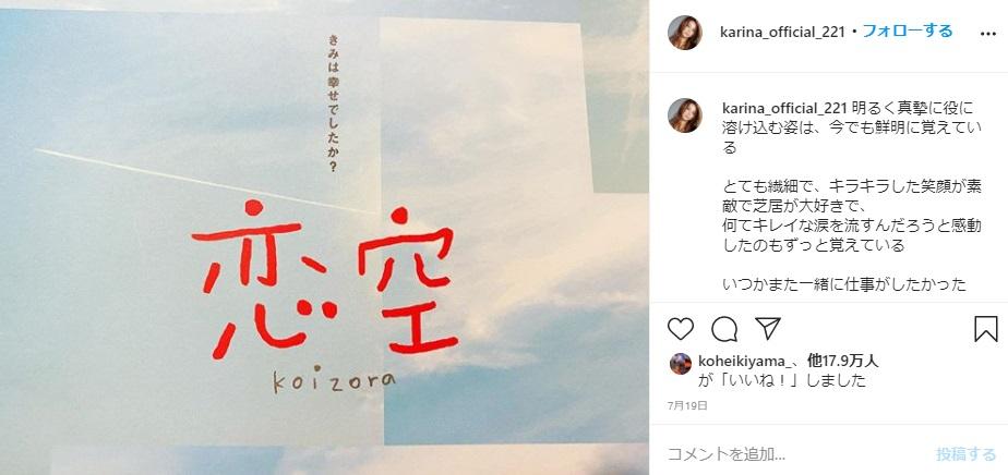 香里奈さん Instagramより