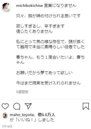 吉瀬美智子さん Instagramより