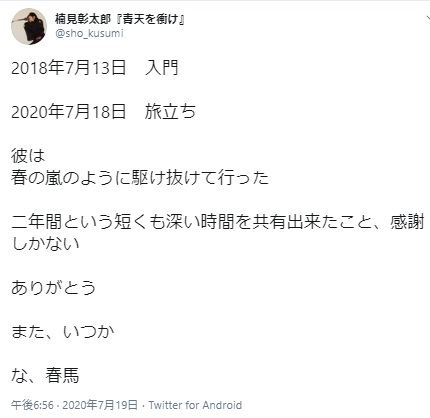 楠見彰太郎さん Twitterより