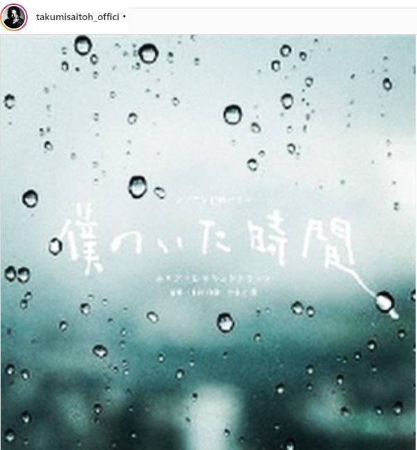 斎藤工さん Instagramより