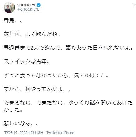 湘南乃風 SHOCK EYEさん Twitterより