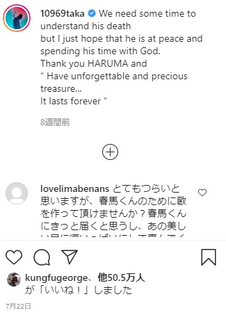 ONE OCLOCK TAKAさん Instagramより