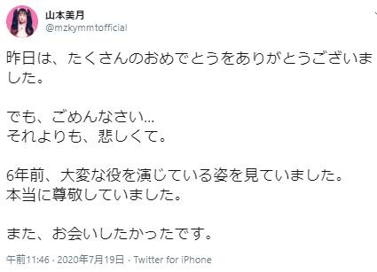 山本美月さん Twitterより