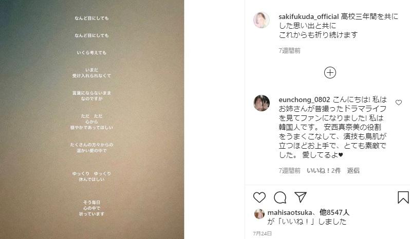 福田沙紀さん Instagramより