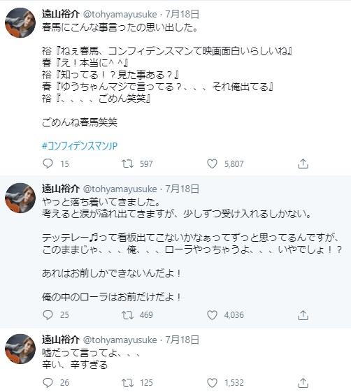 遠山裕介さん Twitterより