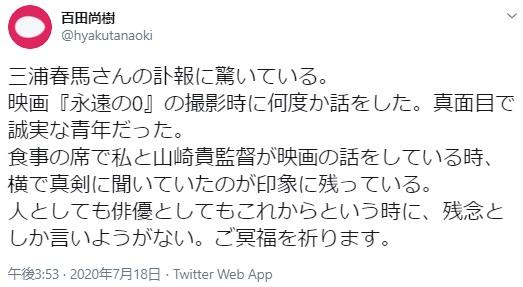 百田尚樹さん Twitterより