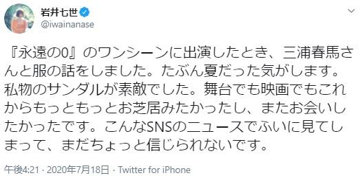 岩井七世さん Twitterより