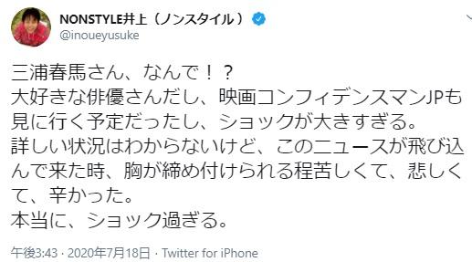 NONSTYLE井上さん Twitterより