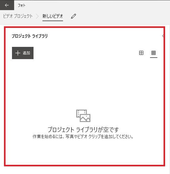 「フォト」プロジェクトライブラリ