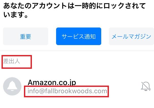 Amazonを装ったメール