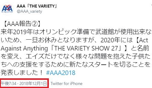 AAA報告Twitter