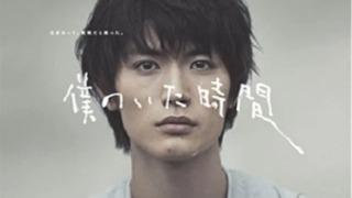 三浦春馬くんの作品・役柄・役名・共演者・内容まとめ(2010~2015年)