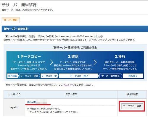 データコピー申請