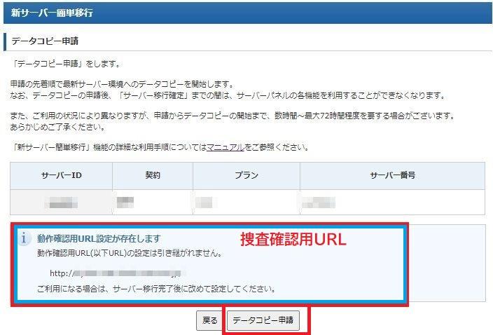 エックスサーバーデータコピー申請