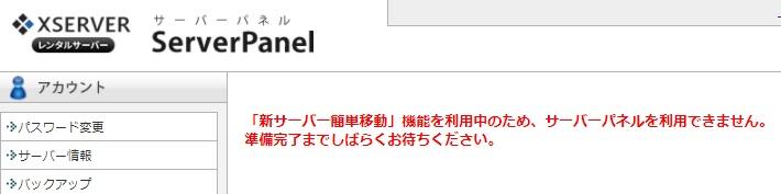 データーコピー中は「サーバーパネル」の操作不可