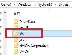 hostsファイルがある場所