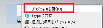 hostsファイル編集