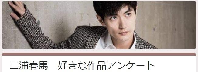 三浦春馬・好きな作品アンケート