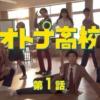 オトナ高校:第1話