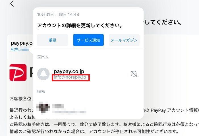 PayPay「アカウントの詳細更新」