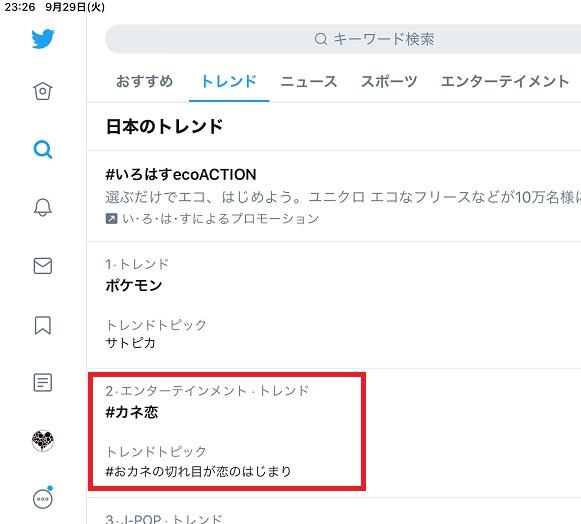 Twitterトレンド 2020/9/29