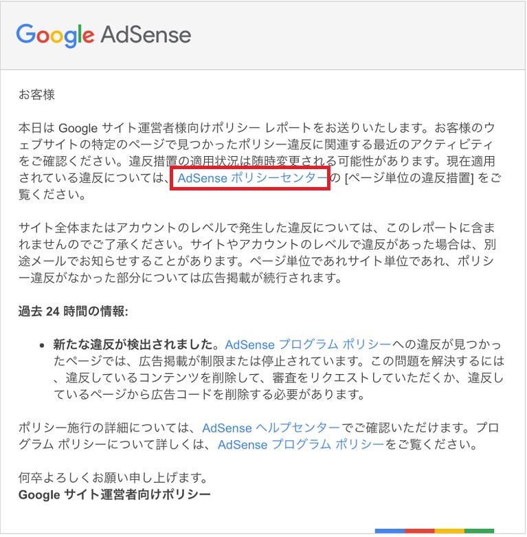 Googleアドセンスポリシー違反