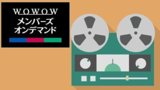 WOWOWをブルーレイレコーダーなど外部機器で録画する方法