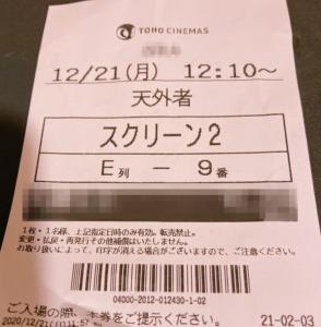 天外者チケット