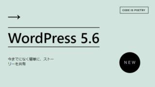 WordPress5.6の新機能!WordPressの自動更新やブロックエディタ新機能