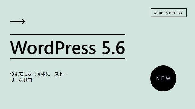 WoredPress5.6リリース