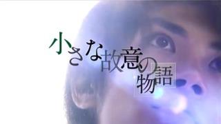 小さな故意の物語:三浦春馬
