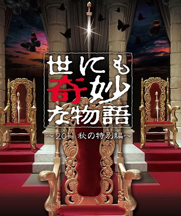 世にも奇妙な物語2011年 秋の特別編