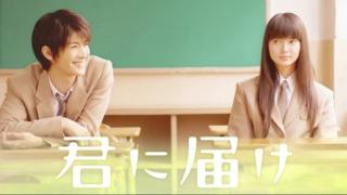 三浦春馬-2010年「君に届け」画像付きネタバレ完全解説!