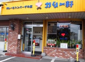 カレーとハンバーグの店カリー軒