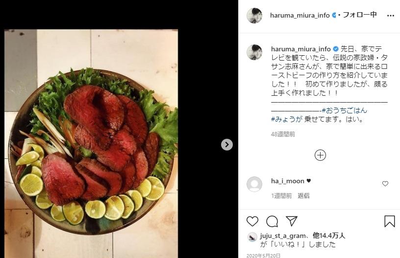 三浦春馬 料理「ローストビーフ」